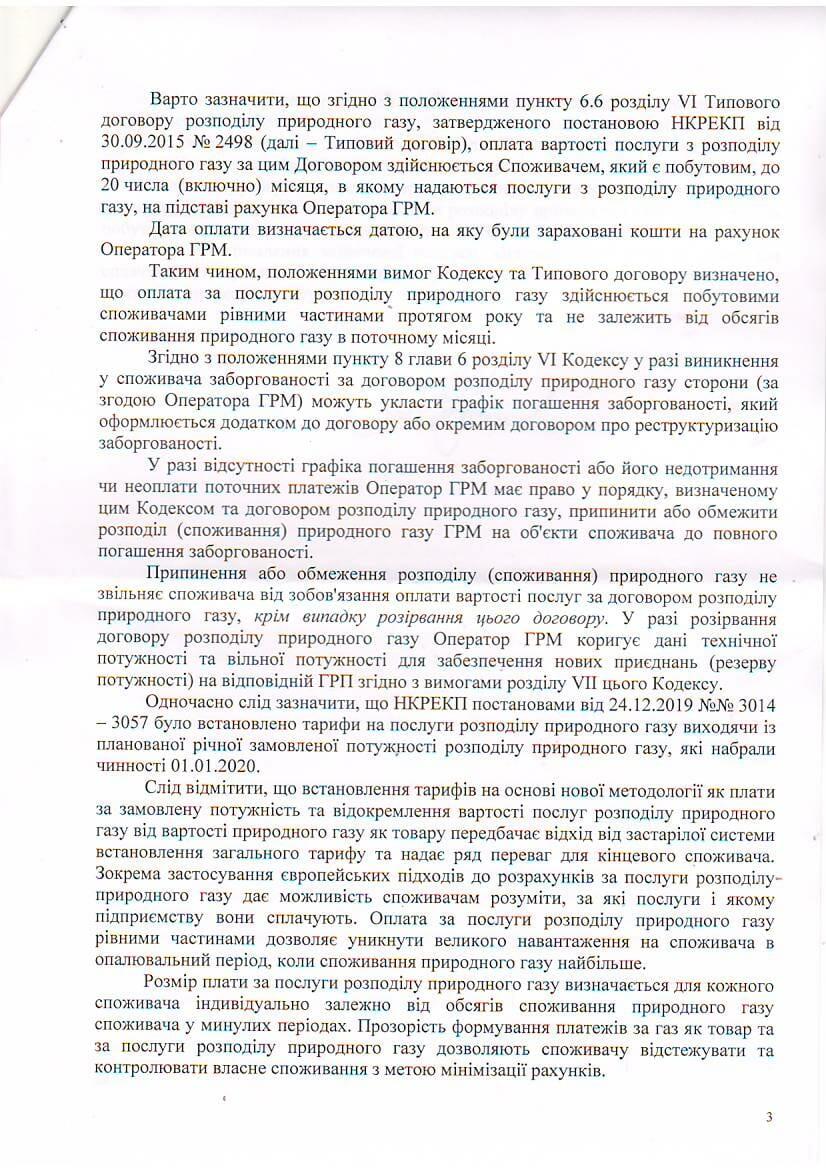Рахунки за спожитий природний газ і за його розподіл (доставку)