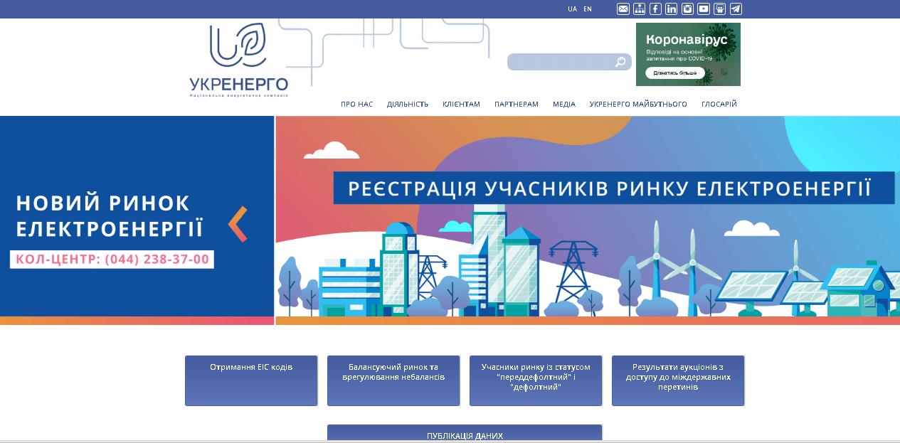 Сайт ПАТ НЕК Укренерго