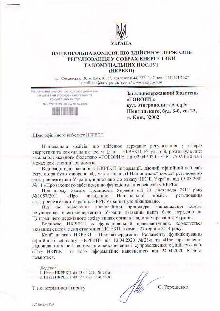 Наказ НКРЕКП про офіційний сайт
