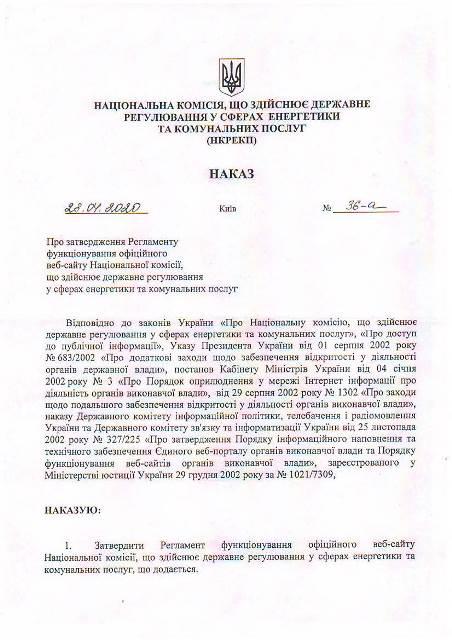 Регламент функціонування офіційного сайту НКРЕКП