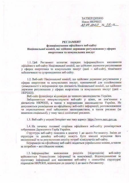 Офіційний сайт НКРЕКП, Регламент