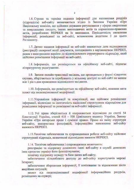 Регламент, сторінка 2