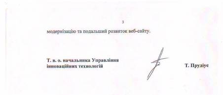 Регламент, сторінка 3