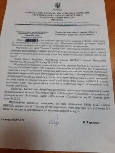 Член НКРЕКП Ольга Бабій