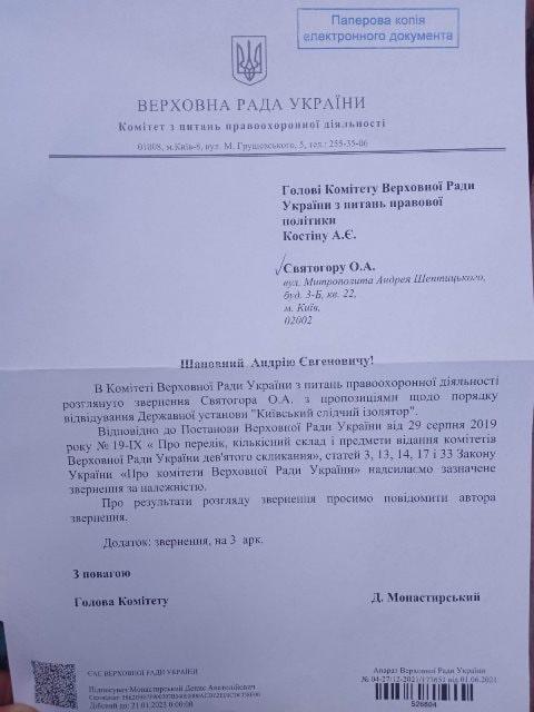 Лист Верховної Ради України