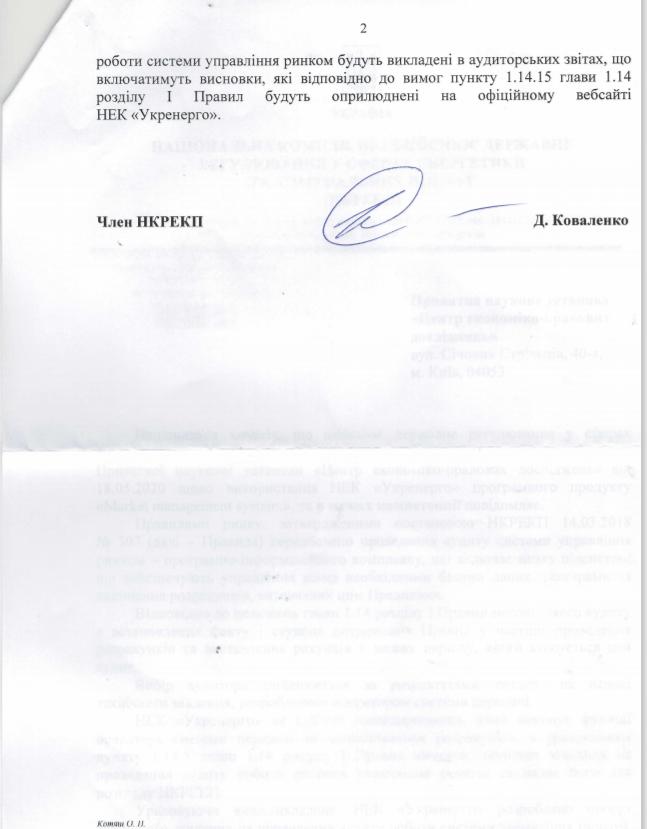 Друга сторінка листа НКРЕКП
