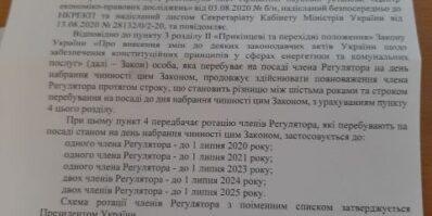 Призначення на посади членів НКРЕКП