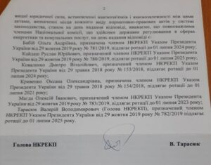 Ротація членів НКРЕКП