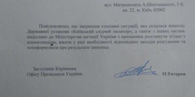 Відповідь Офісу Президента України